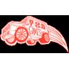 Boston Games Flying G-Wagon Sticker